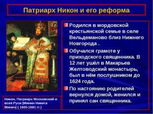 Патриарх Никон и его реформа Родился в мордовской крестьянской семье в селе В