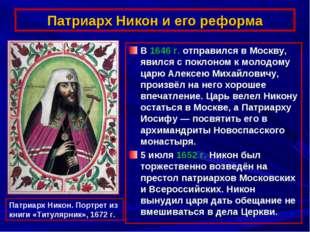 Патриарх Никон и его реформа В 1646 г. отправился в Москву, явился с поклоном