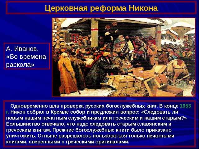 Церковная реформа Никона Одновременно шла проверка русских богослужебных книг...
