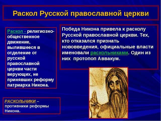 Раскол Русской православной церкви Победа Никона привела к расколу Русской пр...