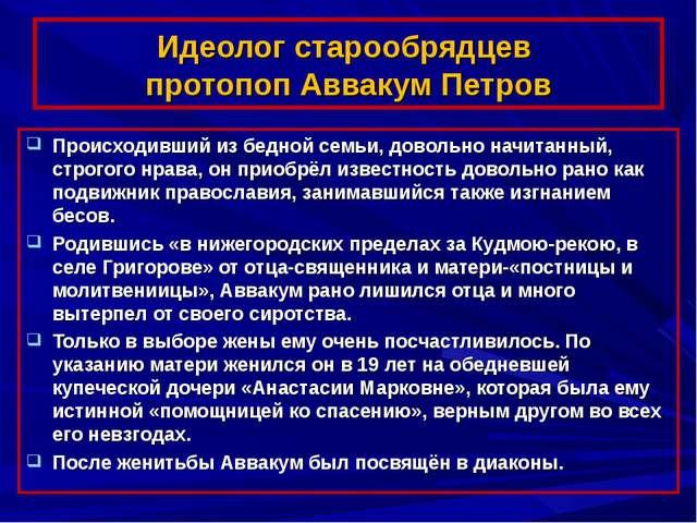 Идеолог старообрядцев протопоп Аввакум Петров Происходивший из бедной семьи,...