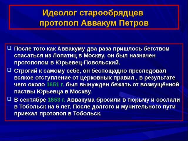 Идеолог старообрядцев протопоп Аввакум Петров После того как Аввакуму два раз...