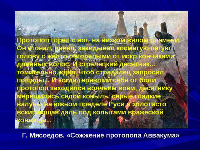Г. Мясоедов. «Сожжение протопопа Аввакума» Протопоп горел с ног, на низком вя...