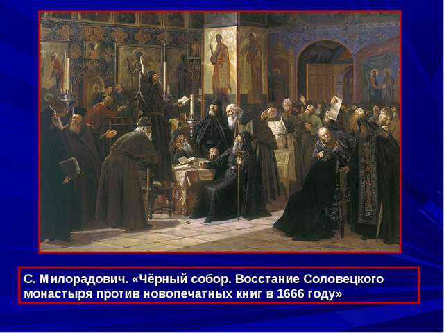 С. Милорадович. «Чёрный собор. Восстание Соловецкого монастыря против новопеч...