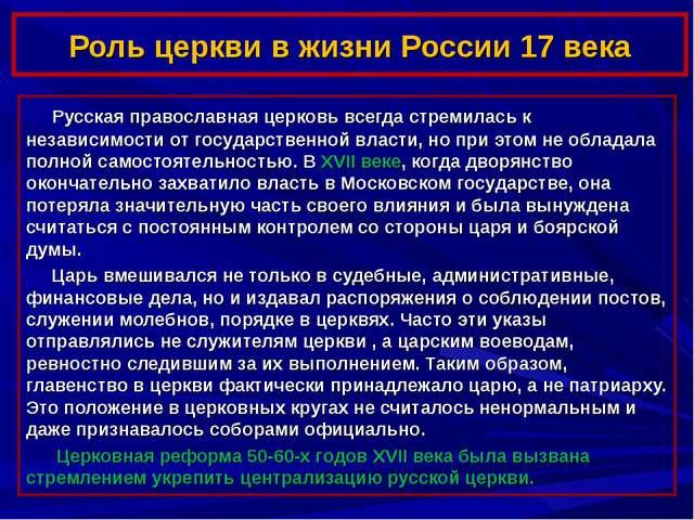 Роль церкви в жизни России 17 века Русская православная церковь всегда стреми...