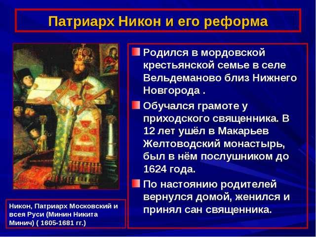 Патриарх Никон и его реформа Родился в мордовской крестьянской семье в селе В...