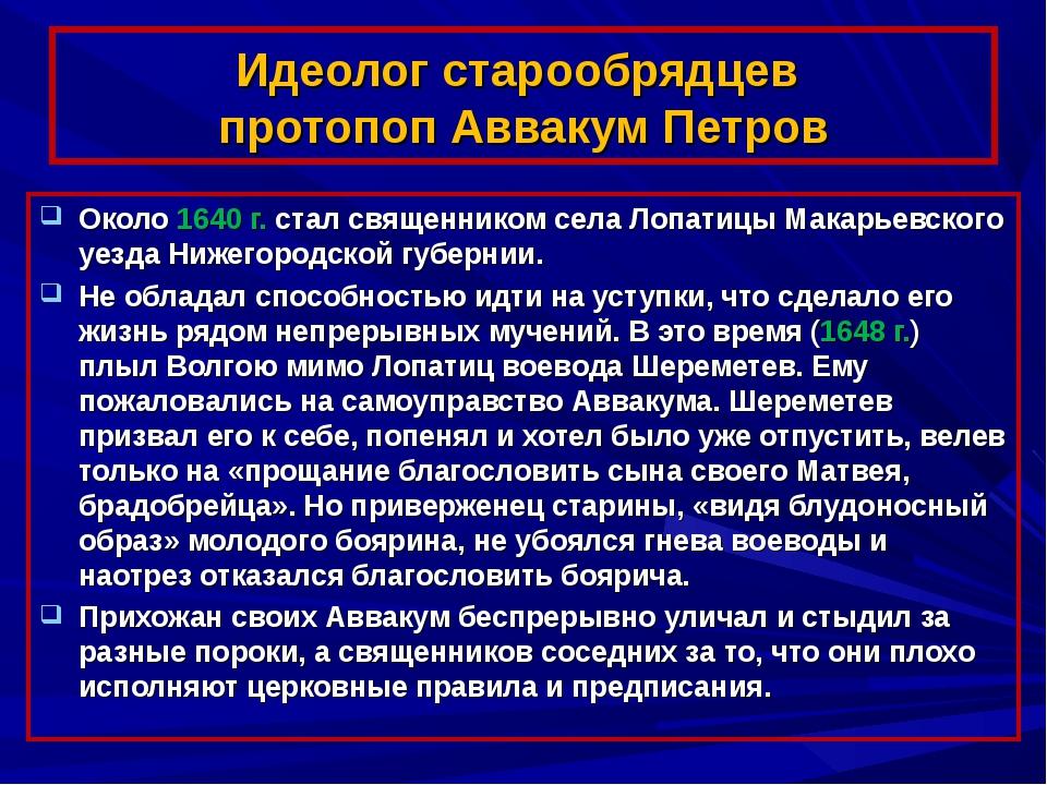 Идеолог старообрядцев протопоп Аввакум Петров Около 1640 г. стал священником...