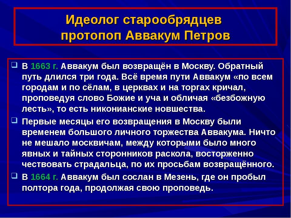Идеолог старообрядцев протопоп Аввакум Петров В 1663 г. Аввакум был возвращён...