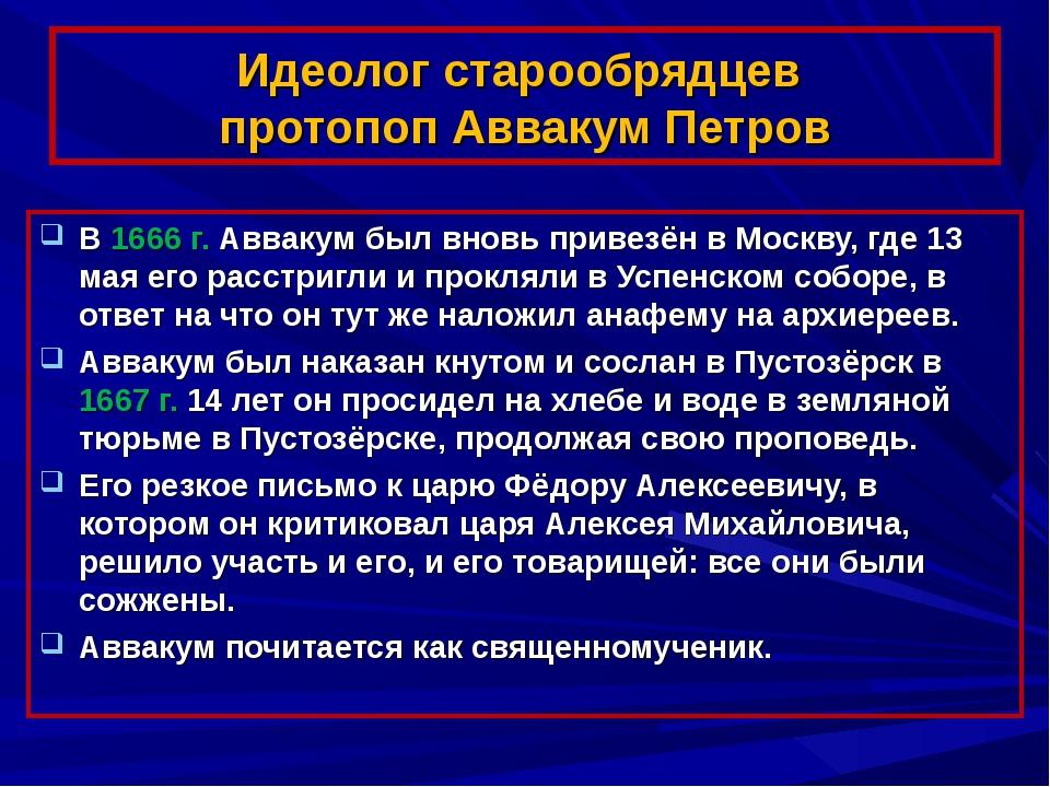 Идеолог старообрядцев протопоп Аввакум Петров В 1666 г. Аввакум был вновь при...