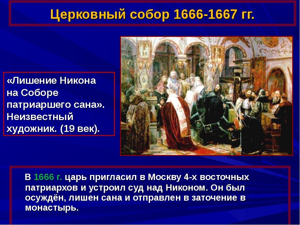 Церковный собор 1666-1667 гг. В 1666 г. царь пригласил в Москву 4-х восточных...