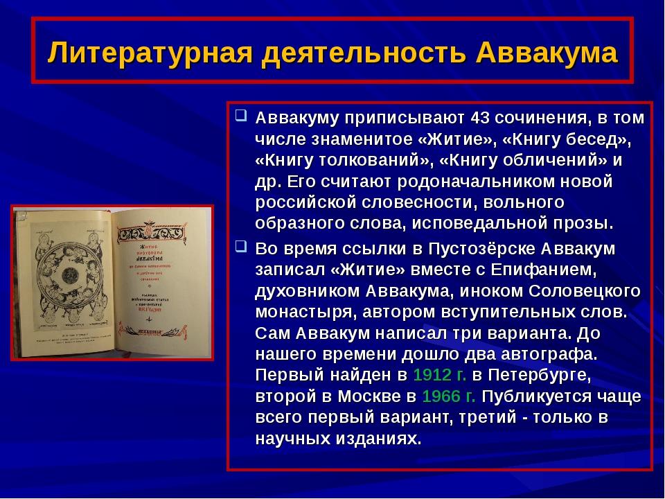 Литературная деятельность Аввакума Аввакуму приписывают 43 сочинения, в том ч...