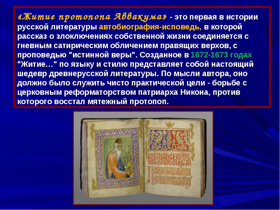 «Житие протопопа Аввакума» - это первая в истории русской литературы автобиог...