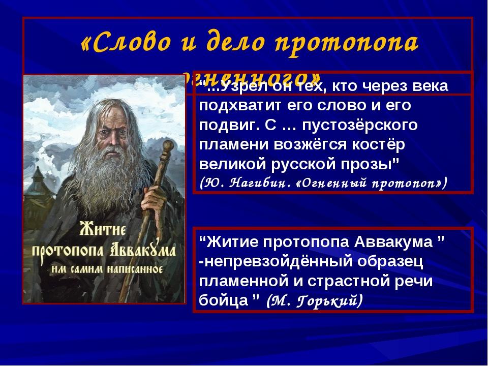 """«Слово и дело протопопа огненного» """"...Узрел он тех, кто через века подхватит..."""