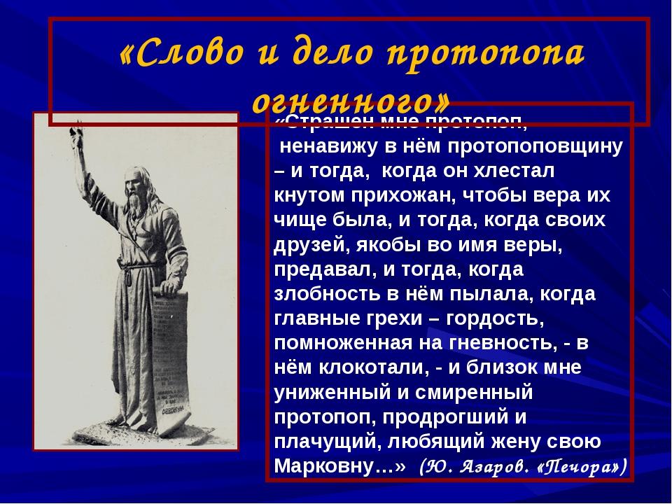 «Страшен мне протопоп, ненавижу в нём протопоповщину – и тогда, когда он хл...