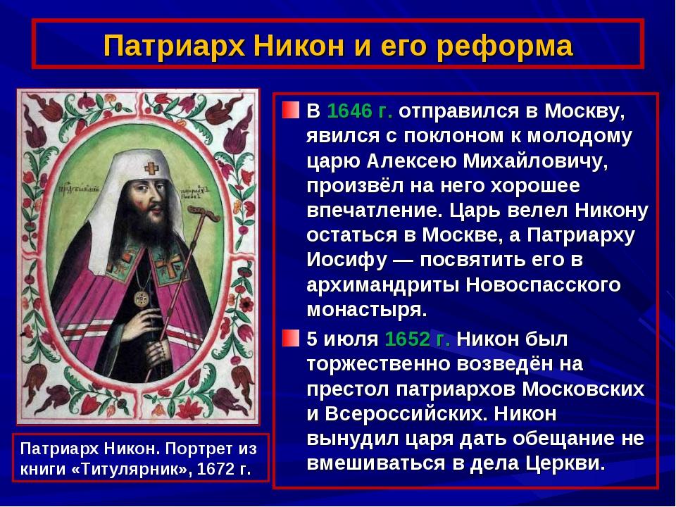 Патриарх Никон и его реформа В 1646 г. отправился в Москву, явился с поклоном...