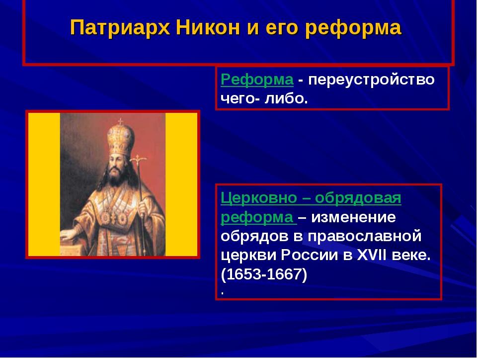 Патриарх Никон и его реформа Реформа - переустройство чего- либо. Церковно –...