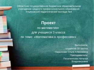 Областное государственное бюджетное образовательное учреждение среднего профе