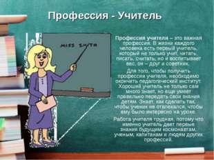 Профессия - Учитель Профессия учителя – это важная профессия. В жизни каждог