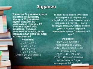 Задания В классе 24 ученика сдали экзамен по русскому языку, а 25 учеников с