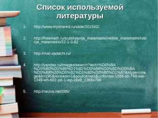 Список используемой литературы http://www.myshared.ru/slide/301542/ http://fr