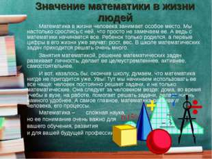 Математика в жизни человека занимает особое место. Мы настолько срослись с