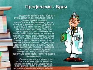 Профессия - Врач Профессия врача очень трудная и очень древняя. Ей пять тыс
