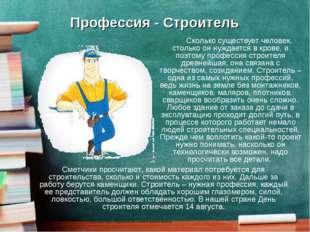 Профессия - Строитель Сколько существует человек, столько он нуждается в кр