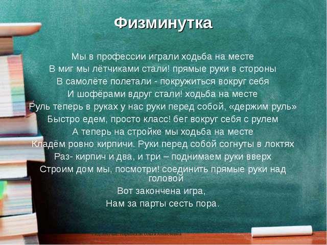 Физминутка Мы в профессии играли ходьба на месте В миг мы лётчиками стали! пр...