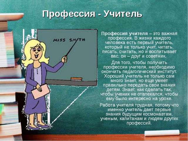 Профессия - Учитель Профессия учителя – это важная профессия. В жизни каждог...