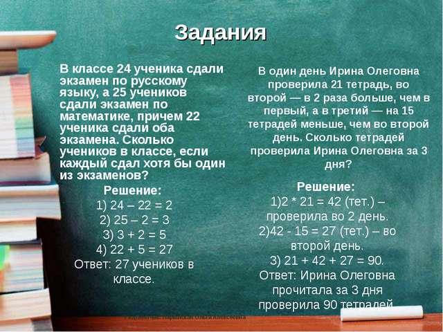 Задания В классе 24 ученика сдали экзамен по русскому языку, а 25 учеников с...