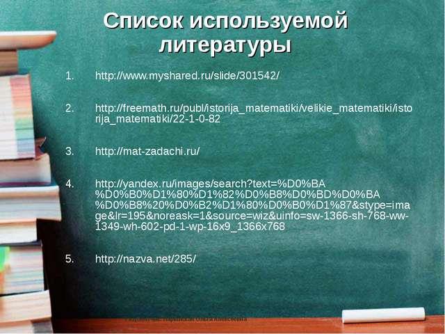 Список используемой литературы http://www.myshared.ru/slide/301542/ http://fr...
