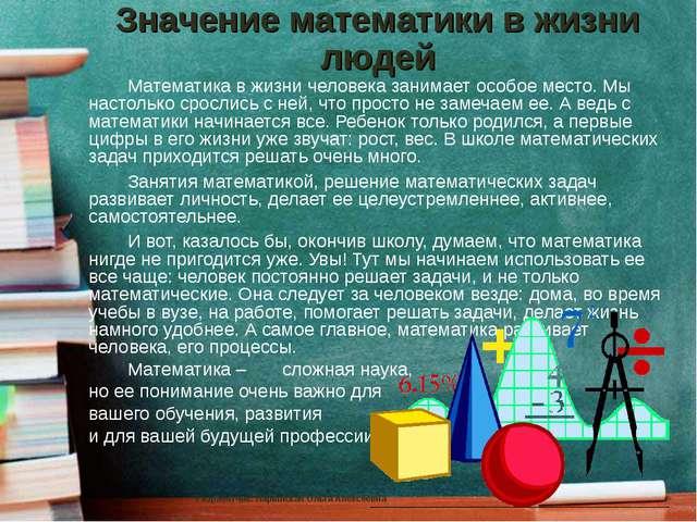 Математика в жизни человека занимает особое место. Мы настолько срослись с...