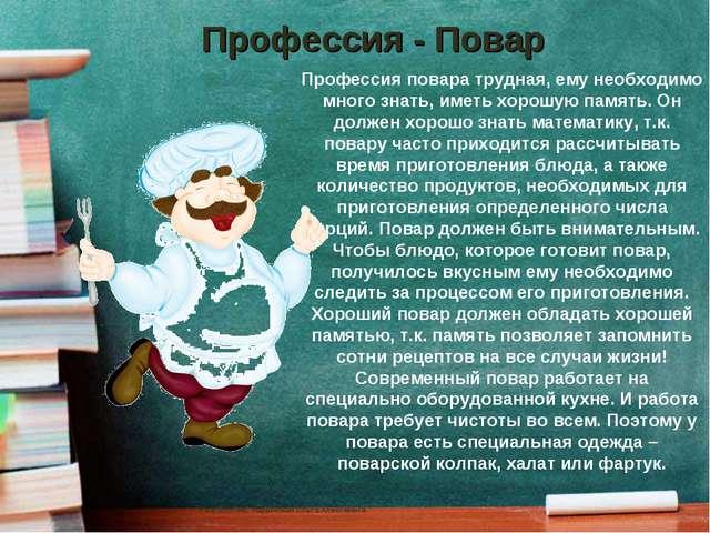 Профессия - Повар Профессия повара трудная, ему необходимо много знать, иметь...