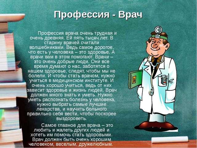Профессия - Врач Профессия врача очень трудная и очень древняя. Ей пять тыс...