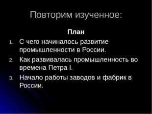 Повторим изученное: План С чего начиналось развитие промышленности в России.