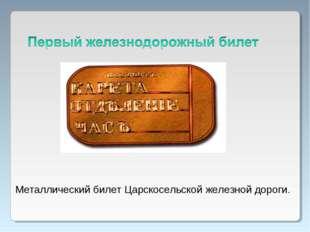 Металлический билет Царскосельской железной дороги.