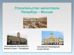 Николаевский (Московский ) вокзал в Санкт - Петербурге Николаевский (Ленингра