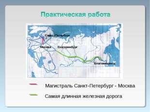 Санкт -Петербург Москва Магистраль Санкт-Петербург - Москва Самая длинная жел