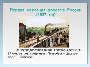 Железнодорожная линия, протяжённостью в 27 километров, соединила Петербург –