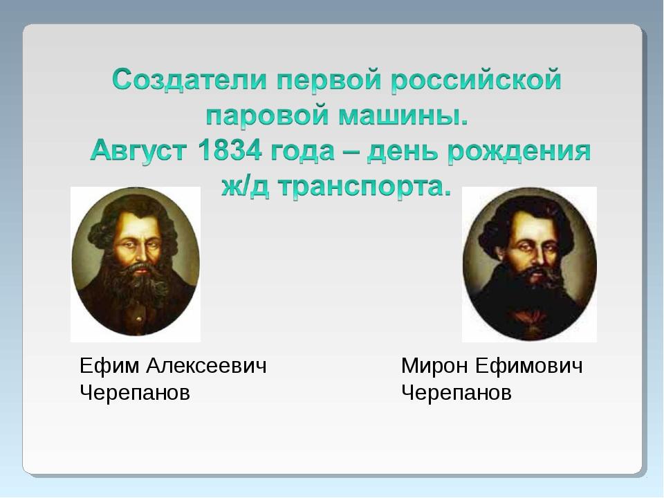 Ефим Алексеевич Черепанов Мирон Ефимович Черепанов