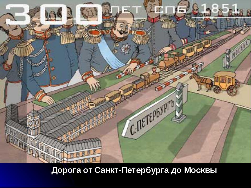 Дорога от Санкт-Петербурга до Москвы