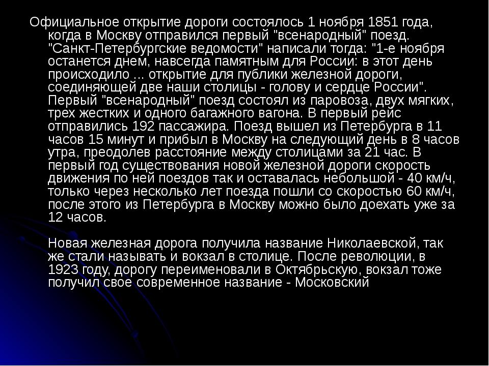 Официальное открытие дороги состоялось 1 ноября 1851 года, когда в Москву отп...