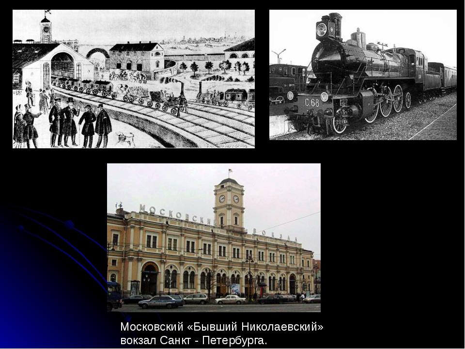 Московский «Бывший Николаевский» вокзал Санкт - Петербурга.