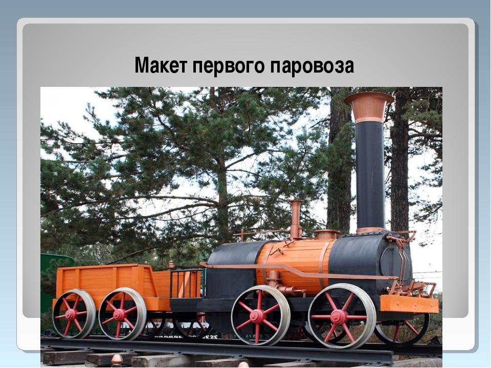 Макет первого паровоза