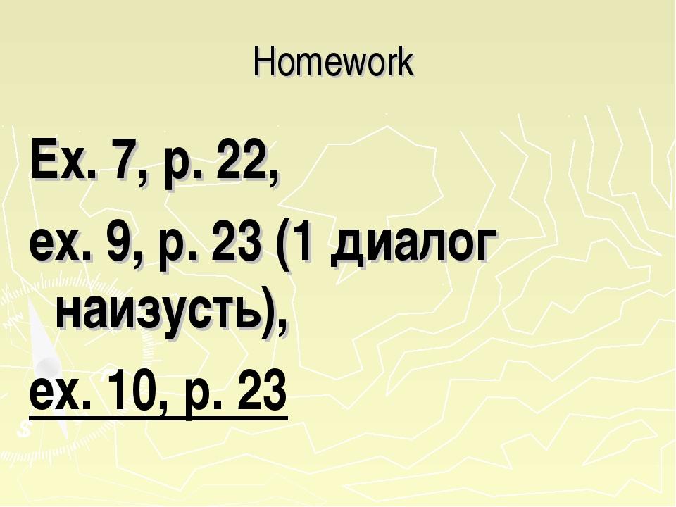 Homework Ex. 7, p. 22, ex. 9, p. 23 (1 диалог наизусть), ex. 10, p. 23