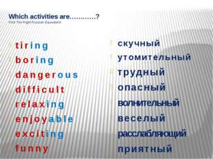 Which activities are…………? Find The Right Russian Equivalent: tiring boring d