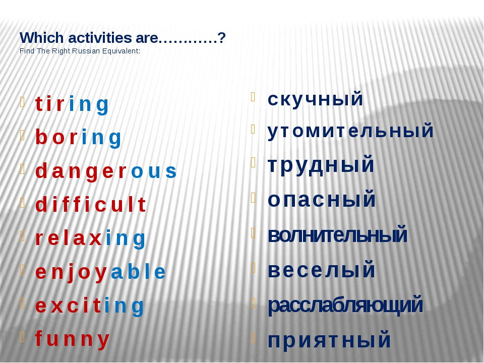 Which activities are…………? Find The Right Russian Equivalent: tiring boring d...