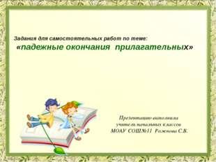 Презентацию выполнила учитель начальных классов МОАУ СОШ№11 Рожнова С.В. Зада