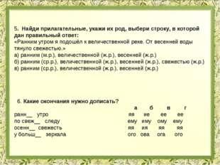 5. Найди прилагательные, укажи их род, выбери строку, в которой дан правильны