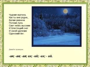Чудная картина, Как ты мне родна, Белая равнина Полная луна. Свет небес высок